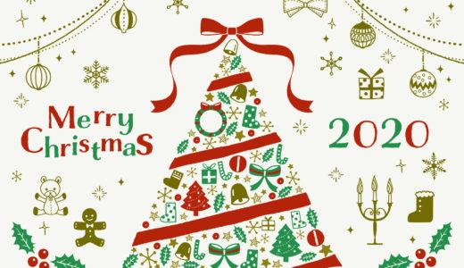 【クリスマス】彼女に贈りたいおすすめプレゼント10選|2020年最新版