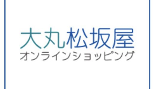 大丸松坂屋オンラインショップの使い方・利用方法をやさしく解説!