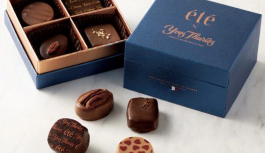 【夫・旦那】バレンタインに贈りたいおすすめチョコレート特集2021年!ピエールマルコリーニ・GODIVAなど
