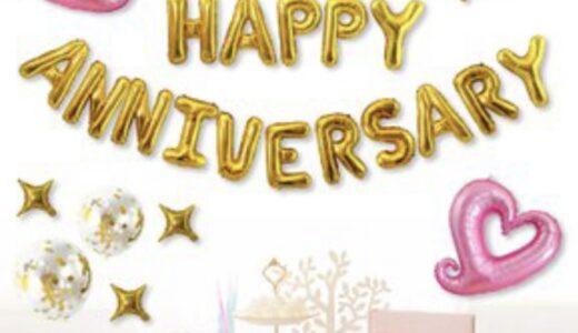 【記念日】バルーンなどの飾り付けで誕生日や記念日を楽しもう♪