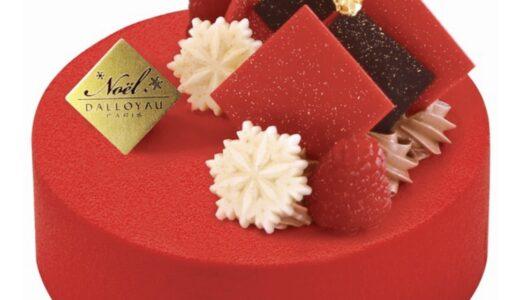【2021年最新】大丸松坂屋のおすすめクリスマスケーキ|オンライン通販で予約開始